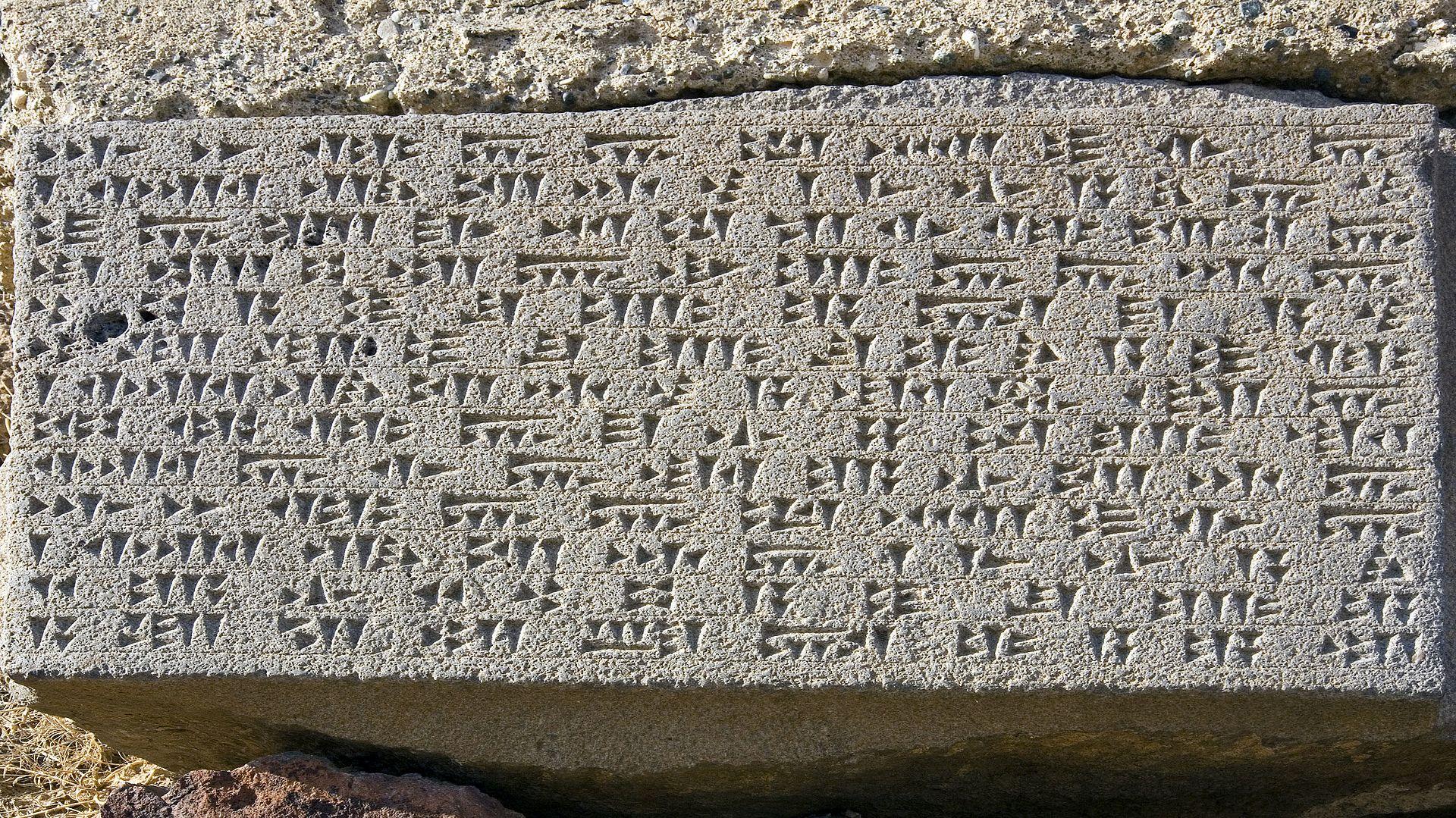 клинописная надпись, найденная в крепости Эребуни